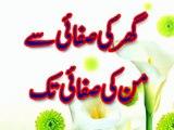 Urdu Islamic Cartoon Kahani- Gher ki safai say Mann ki safai tak - YouTube