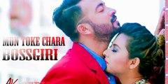 Mon Toke Chara - Shakib Khan &  Bubly - BossGiri Bangla Movie Official Video 2016