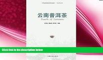 book online 云�普洱茶--中国�优茶系列丛书(第二辑) (Pu er Tea in Yunnan - Book