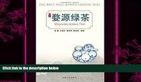 different   婺�绿茶·中国�优茶系列丛书 (Wuyuan Green Tea • Chinese Famous Tea