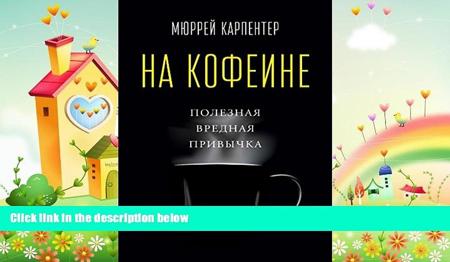 there is  �а кофеине: Полезна� вредна� привычка (Russian Edition)