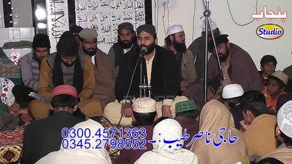 Tilawat Qari NAsar Hayat Moeni Saab