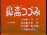 まんが日本昔ばなし 1378【鼻高つづみ】