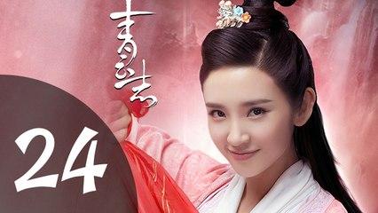 青云志 第24集 预告2(李易峰、赵丽颖、杨紫领衔主演)  诛仙青云志