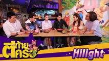 Hilight  ตีท้ายครัว | ชมพู่ - จียอน  4 ก.ย. 59