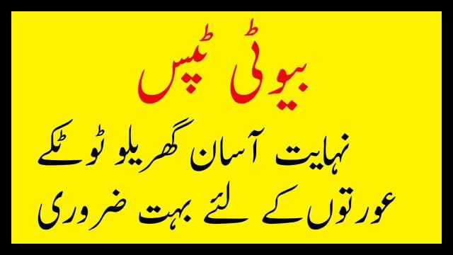 Aurat Ki Sharmgah Tang Tight Karny Ka Tarika urdu شرم گاہ گورا کرنے