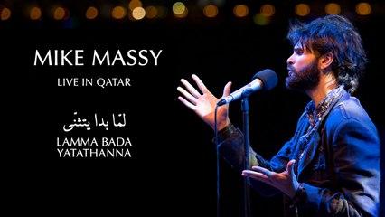 Mike Massy مايك ماسي - Lamma Bada Yatathanna [Live in Qatar]