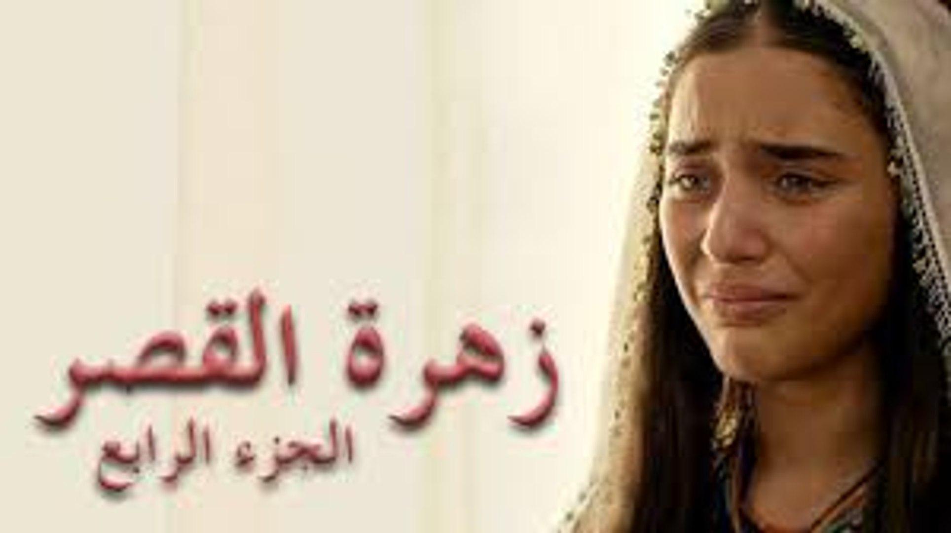 زهرة القصر الجزء الخامس الحلقة 5 الخامسة مترجمة Zahra Blog