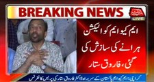 MQM Chief Farooq Sattar's Press Conference Over PS-127 By-Polls