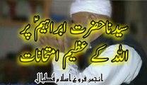 "063 06/Zul-Hajj1437 \ 09/September2016 (سیدناابراہیمؑ پراللّٰہ کےعظیم امتحانات) Khutba Juma by ""ALLAMA QAZI MUHAMMAD ARIF SB(RA)"""