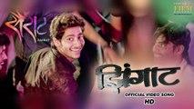 Sairat Song with Lyrics Zingaat   Official Full Video   Sairat   Nagraj Manjule   Ajay Atul