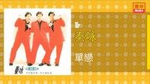 秦咏 - 單戀 - [Original Music Audio]