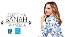 Δέσποινα Βανδή - Τα Κλειδιά | Despina Vandi - Ta Kleidia (New Album 2016)