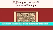 [PDF] Цар�кий выбор   и�ториче�кий роман-драма (Russian Edition)