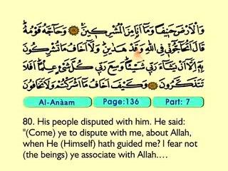 08. Al Anaam 1-165 - The Holy Qur'an