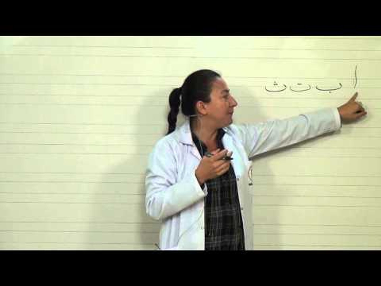 Temel Arapça Dersi