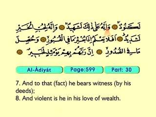 108. Al Adiyat 1-11 - The Holy Qur'an (Arabic)