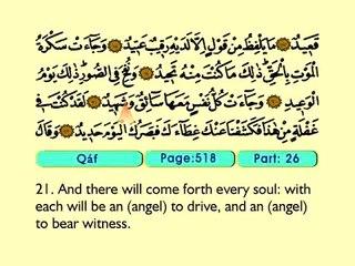 58. Qaf 1-40 - The Holy Qur'an (Arabic)