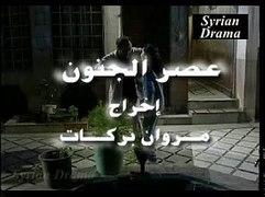 Aser Aljounon 1 of 5 عصر الجنون الحلقة 23