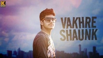 Vakhre Shaunk (Full Song) - Lucky Malhotra || Imaan || Latest Punjabi Songs 2016 || Kumar Records