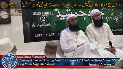 "Junaid Jamshed Reciting His New Naat ""Ummati"" During Hajj In Presence Of Maulana Tariq Jameel"