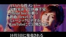 【好評】 AAAの宇野実彩子&伊藤千晃が双子コーデでミラー�