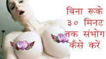 बिना रुके 30 मिनट तक कैसे करे marriage counseling relationship advice  couples therapy counsellingm_(1280x720)
