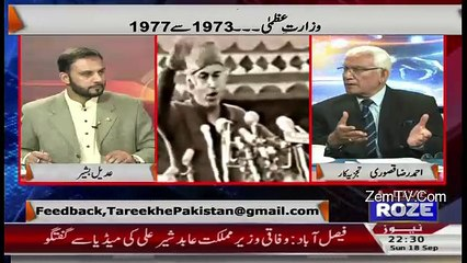 Tareekh-e-Pakistan Ahmed Raza Khusuri Ke Sath – 18th September 2016