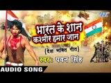 कश्मीर हमार जान - Pawan Singh - Bharat Ke Shan Kashmir Hamar Jaan - Bhojpuri Desh Bhakti Songs 2016