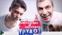 Πασχάλης Τσαλιάφας Feat  Γιάννης Σερβετάς - Γρύλος