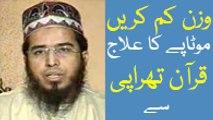 Obesity Treatment (Motapay ka Ilaaj), Weight Loss With Surat Raad
