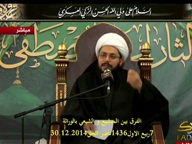 الفرق بين المتشيع و الشيعي بالوراثة الشيخ الحبيب30.12.2014