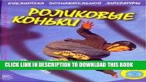 [PDF] Extreme Sports. Inline Skating / Rolikovye konki (In Russian) Popular Collection