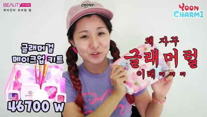 FULL FACE USING ONLY KIDS MAKEUP Challenge | YoonCharmi Makeup 어린이 화장품 21만원 어치로 풀메이크업 해보기 - 윤쨔미 메이크업