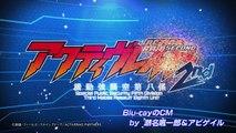 Active Raid S2 Blu-ray & DVD CM.
