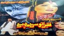 Pashto cinema Scope Film - Faqirano sara Me CHera -