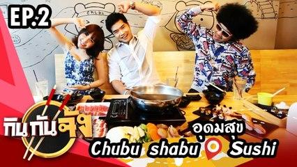 กินกันจัง Kinkanjung   ร้าน Chubu shabu & Sushi อุดมสุข EP.2 (มินิ พิมพ์นิภา)