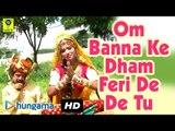 Om Banna Ke Dham Feri De De ★ Latest Rajasthani Devotional Song ★ Om Banna Song 2016