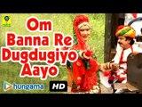 Om Banna Re Dugdugiyo Aayo ★ Best Rajasthani Banna Video Song ★ Devotional Hit