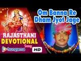 OM BANNA RE DHAM JYOT JAGE ★ Om Banna Ro Palno ★ Rajasthani Bhajan ★ Latest Bhajan Of Om Banna 2016