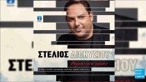 Στέλιος Διονυσίου - Πες Μου Που Έφταιξα || Stelios Dionisiou - Pes Mou Pou Eftexa (New Album 2016)