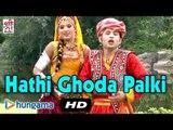 FULL HD Video - Hathi Ghoda Palki Jai Kanhaiya Lal Ki