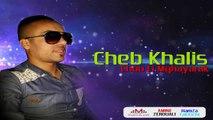 Cheb Khalis 2017 - Chou Li Mghayarak منافس لشاب جليل و مراد قمة الروعة