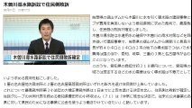 木曽川導水路訴訟で住民側敗訴  2016年06月01日