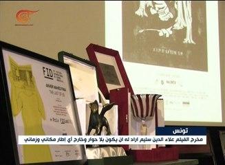 جائزتان للمخرج التونسي علاء الدين سليم في مهرجان ...