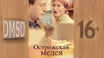 Острожская медея, фильм, драма | Ostrozhskaya Medeya, Russian Feature Film, Licensed Streaming Copy
