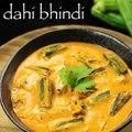dahi bhindi recipe _ dahi wali bhindi recipe _ okra yogurt gravy