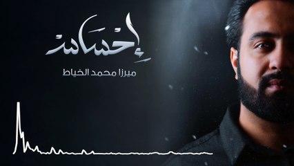 لبيك | ميرزا محمد الخياط | محرم 1438