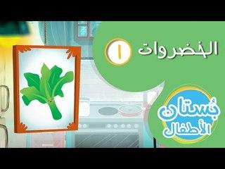 تعلم أسماء الخضروات (١) فيديو تعليمي للأطفال