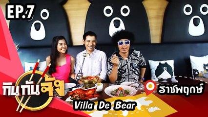 กินกันจัง Kinkanjung   ร้านวิลล่าเดอแบร์ Villa De Bear ราชพฤกษ์ EP.7 (พลอย ปลิตา)